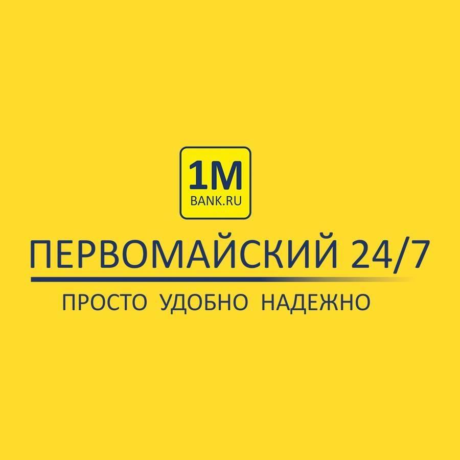 Кубань кредит банк чекистов
